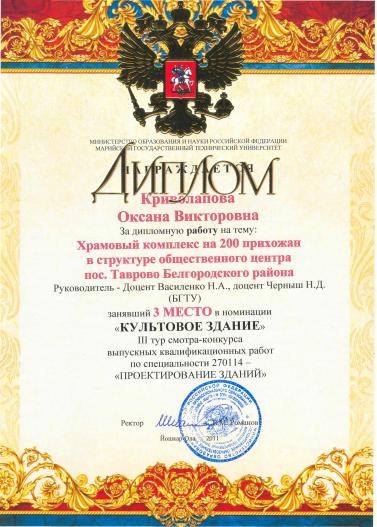 В п новосадовый белгородского района