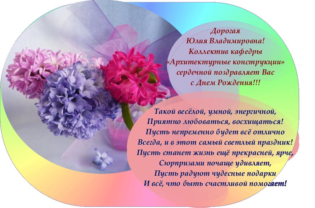 Поздравление юлии с днем рождения не в стихах красивые 947