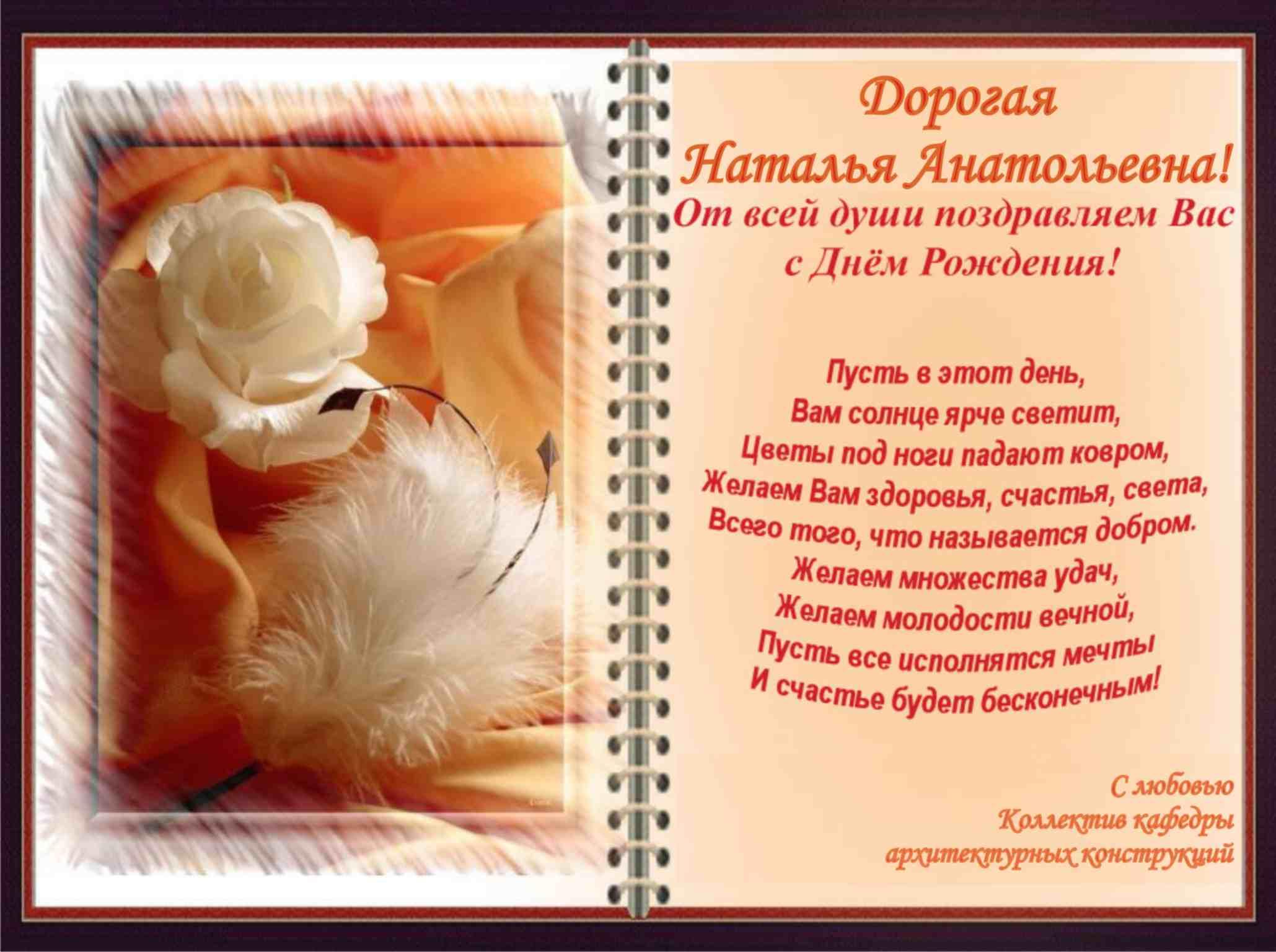 Стих с днем рождения Тамаре 26